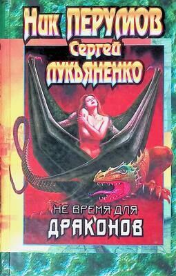 Не время для драконов; Ник Перумов, Сергей Лукьяненко