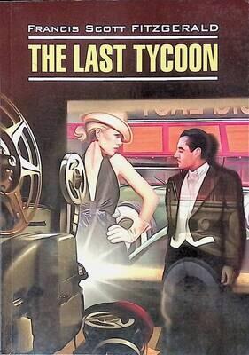The Last Tycoon / Последний магнат; Francis Scott Fitzgerald