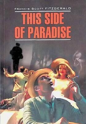 This Side of Paradise / По эту сторону рая; Francis Scott Fitzgerald