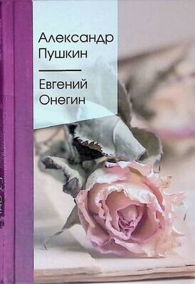 Евгений Онегин; Александр Пушкин