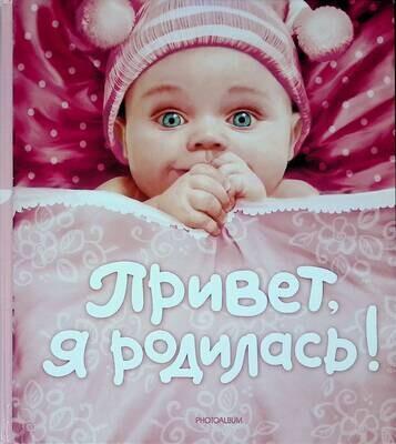 """Фотоальбом """"Привет, я родилась!"""", 48 стр.; Без автора"""