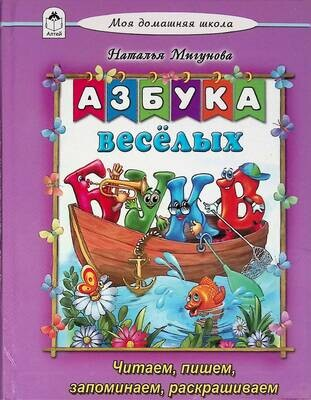 Азбука весёлых букв; Наталья Мигунова