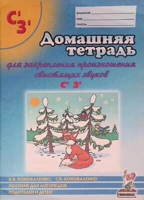 """Домашняя тетрадь № 2 для закрепления произношения звук """"С,З""""; Коноваленко, В.В.; Коноваленко, С.В."""