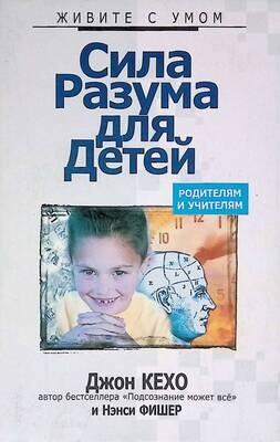 Сила разума для детей; Д. Кехо, Н. Фишер