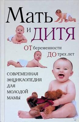 Мать и дитя. От беременности до трех лет; Еремеева О.В.