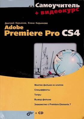 Самоучитель Adobe Premiere Pro CS4; Д. Кирьянов, Е. Кирьянова