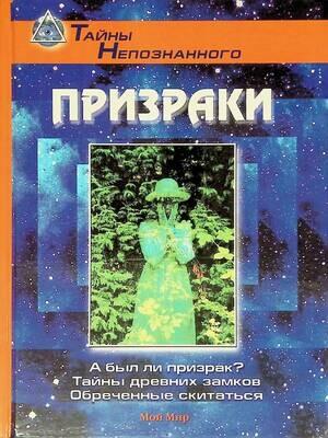 Призраки; Акатова В. (ред.)