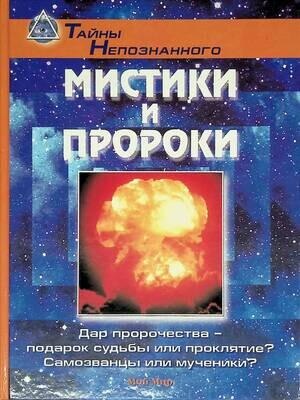 Мистики и пророки; Акатова В. (ред.)