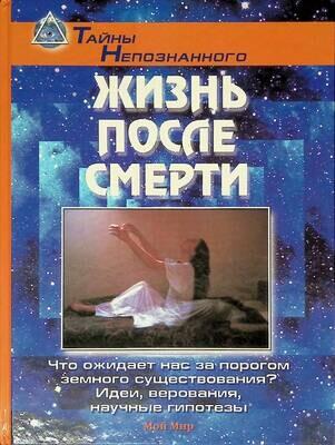 Жизнь после смерти; Котова Ю. (ред.)