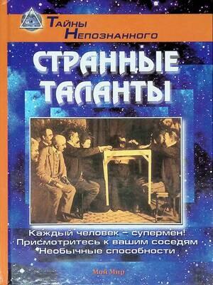 Странные таланты; Григораш М.Л. (ред.)
