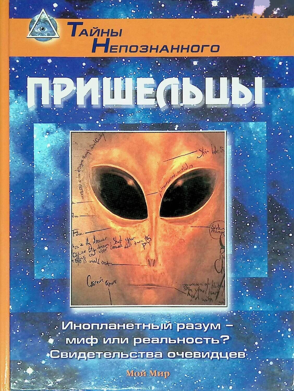 Пришельцы; Акатова В. (ред.)