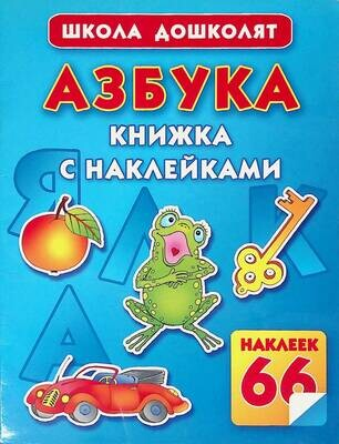 Азбука. Книжка с наклейками; Олеся Жукова