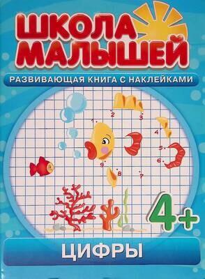 Цифры. Развивающая книга с наклейками для детей с 4 лет; Сребренник Д. (худ.)
