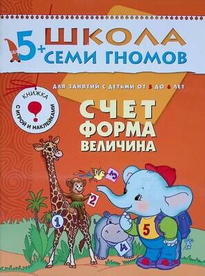 Счет, форма, величина. Для занятий с детьми от 5 до 6 лет; Дарья Денисова