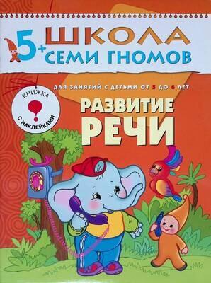 Развитие речи. Для занятий с детьми от 5 до 6 лет; Дарья Денисова