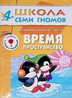 Время, пространство. Годовой курс для детей 4-5 лет; Коллектив авторов