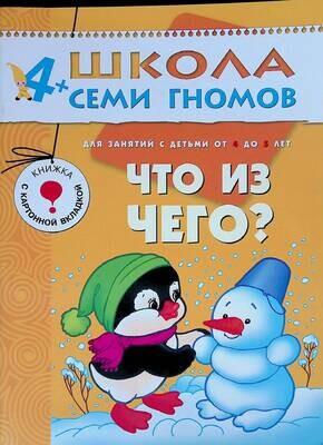 Что из чего? Для занятий с детьми от 4 до 5 лет; Ю. Федоров (сост.)