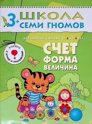 Счет, форма, величина. Годовой курс для детей 3-4 лет; Коллектив авторов