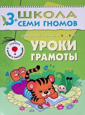 Уроки грамоты. Годовой курс для детей от 3 до 4 лет; Коллектив авторов