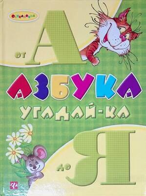 Азбука угадай-ка от А до Я; Наталья и Сергей Гордиенко