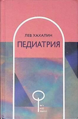 Педиатрия; Лев Хахалин