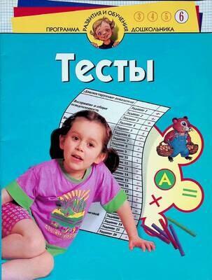 Тесты для детей 6-ти лет; Н. Гатанова