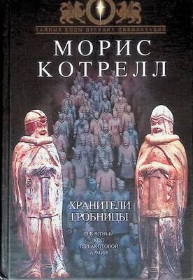 Хранители гробницы; Морис Котрелл