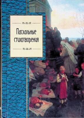 Пасхальные стихотворения; Коровин В.Л. (сост.)
