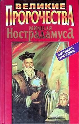 Великие пророчества Мишеля Нострадамуса; Без автора