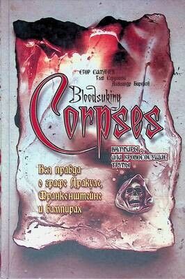 Вампиры, или Кровососущие трупы; Егор Симачев