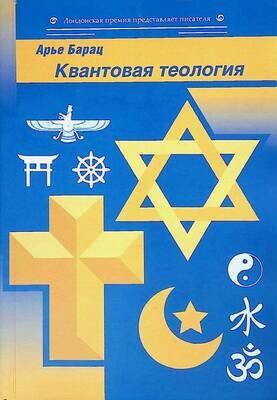 Квантовая теология; Арье Барац