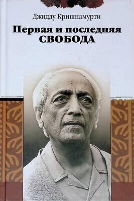 Первая и последняя свобода; Джидду Кришнамурти