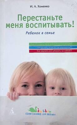 Перестаньте меня воспитывать!; Ирина Хоменко