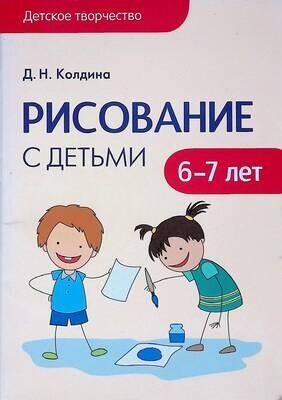 Рисование с детьми 6-7 лет. Сценарии занятий; Колдина Д. Н.