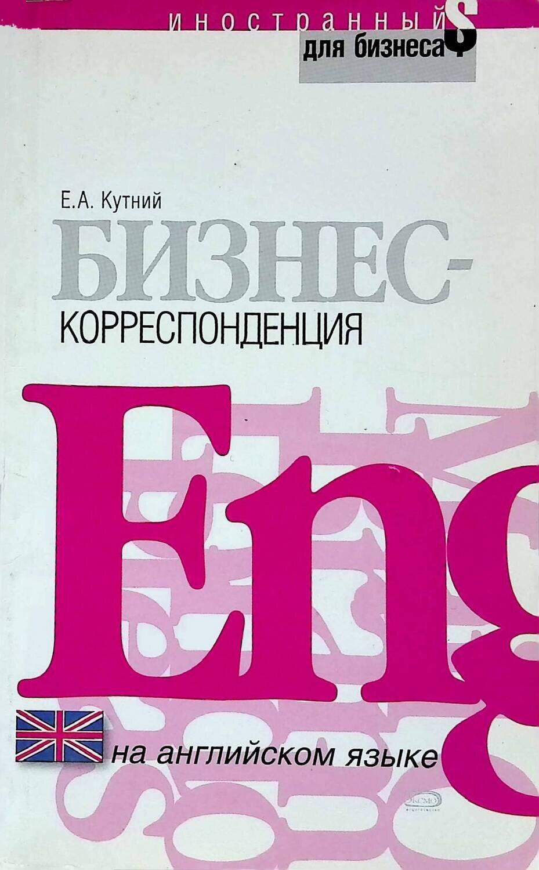 Бизнес-корреспонденция на английском языке; Елена Кутний