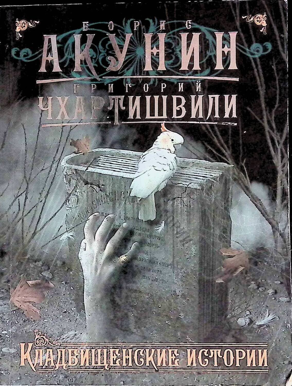 Кладбищенские истории; Борис Акунин