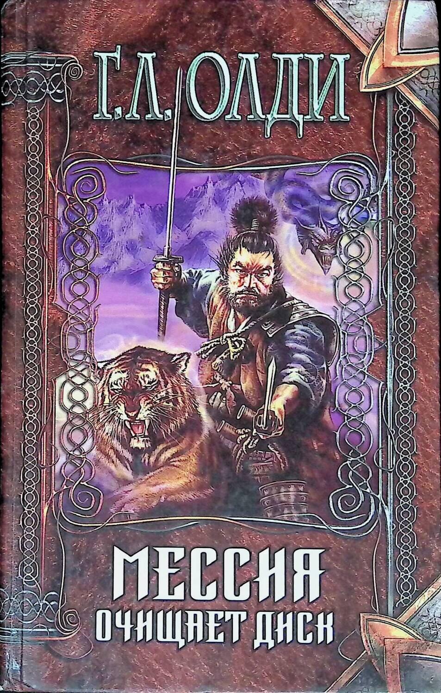 Мессия очищает диск; Генри Лайон Олди