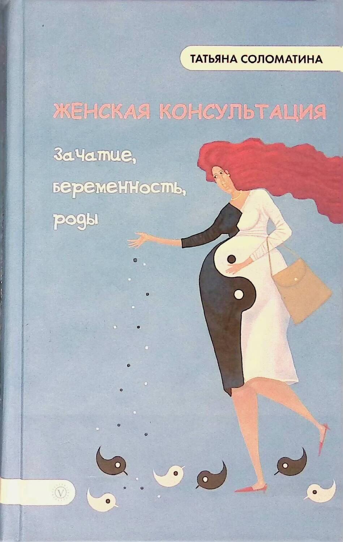 Женская консультация. Зачатие, беременность, роды; Татьяна Соломатина