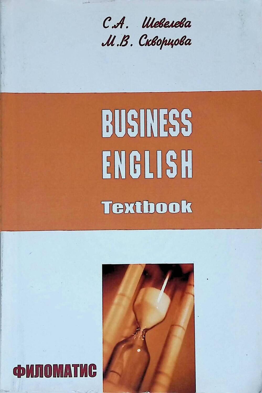 Business English: Textbook / Бизнес-английский; Шевелева С.А., Скворцова М.В.
