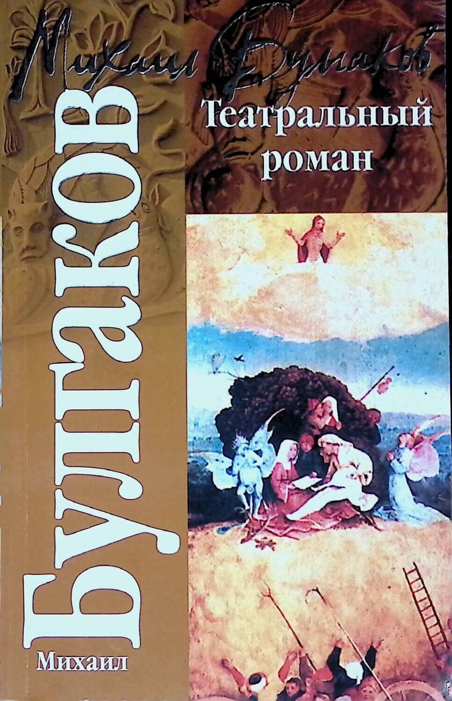 Театральный роман; Михаил Булгаков