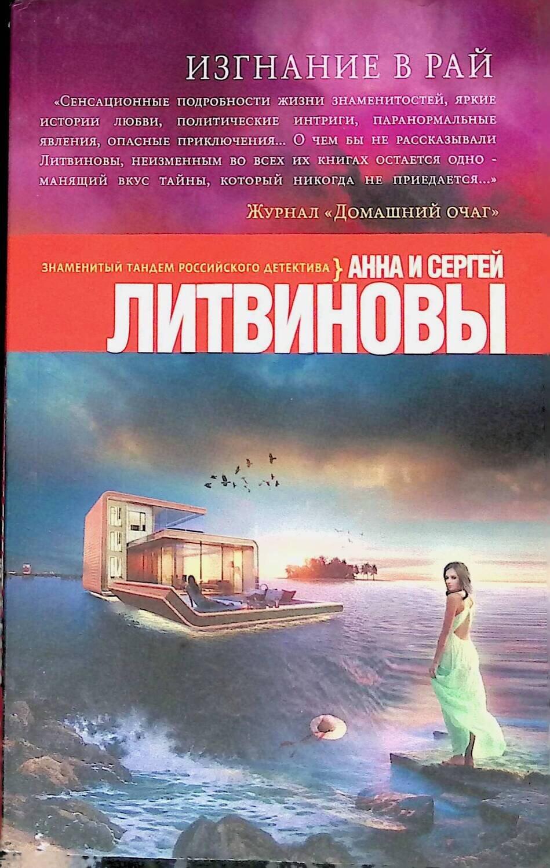 Изгнание в рай; Литвинова А. В., Литвинов С.В.