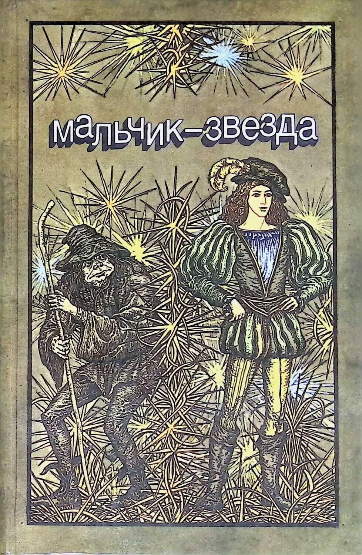 Мальчик-звезда; Коллектив авторов