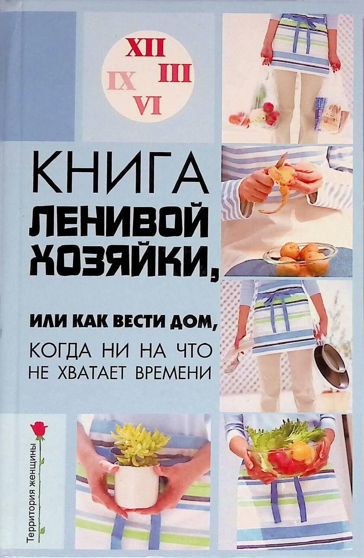 Книга ленивой хозяйки, или Как вести дом, когда ни на что не хватает времени; Нино Гогитидзе