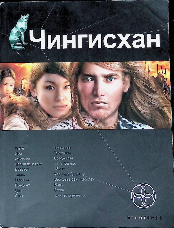 Чингисхан. Книга 1. Повелитель страха; Сергей Волков