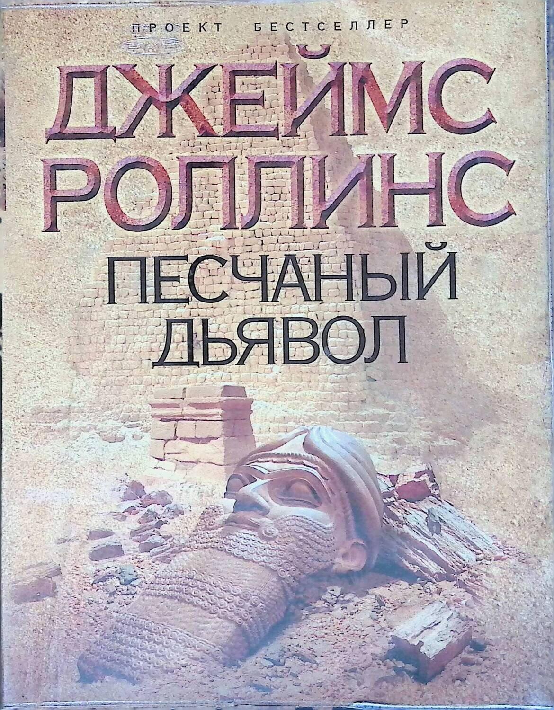 Песчаный дьявол; Джеймс Роллинс