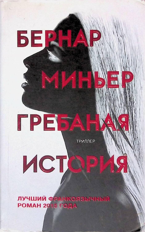 Гребаная история; Бернар Миньер