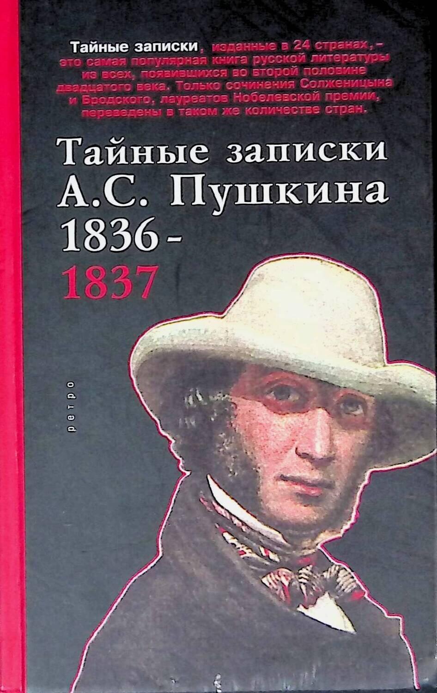 Тайные записки А. С. Пушкина. 1836-1837; Без автора