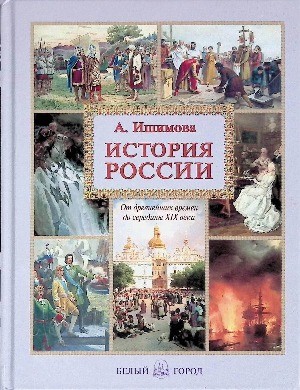История России; Александра Ишимова