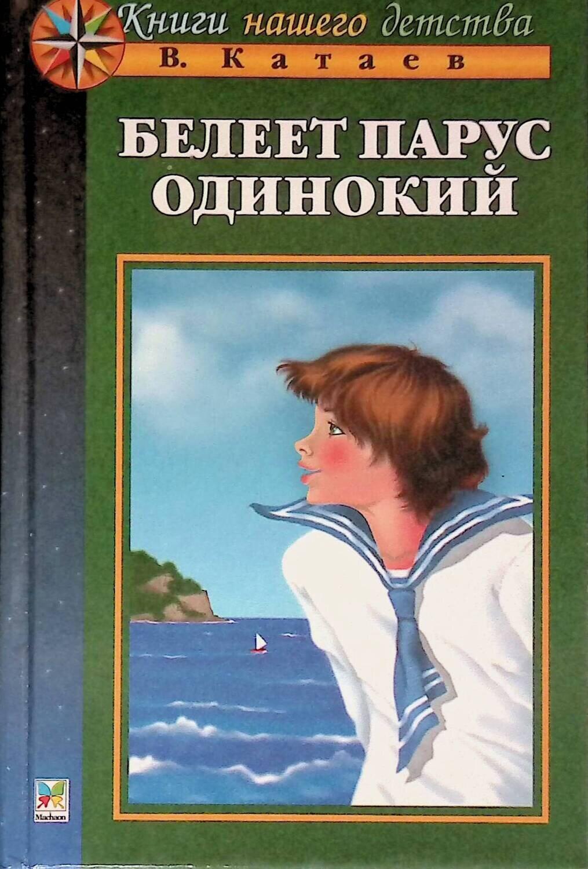 Белеет парус одинокий; В. Катаев