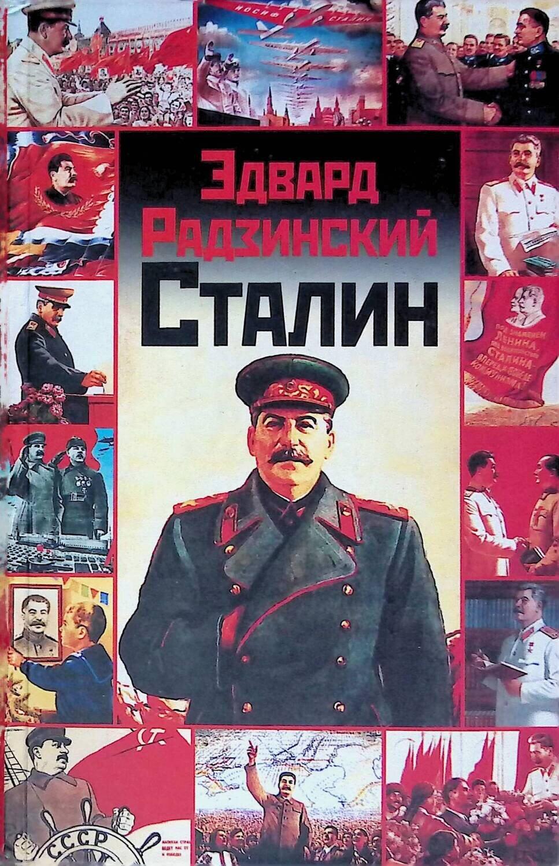 Сталин; Эдвард Радзинский